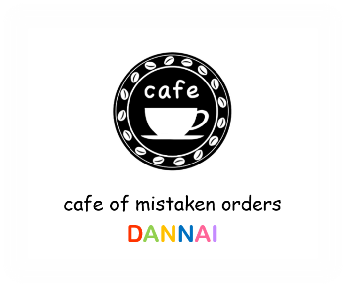 """注文をまちがえる喫茶店    """"だんない"""""""
