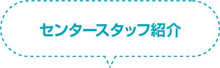 センタースタッフ紹介